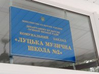 Очільники Луцька оцінили ремонт у музичній школі (фото)
